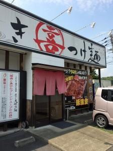 まるき(喜)つけ麺