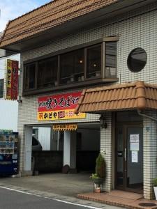 焼きそば専門店 かどや萩原本店
