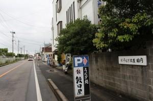 鰻田屋さん前の道路
